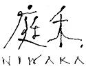 niwaka_logo03